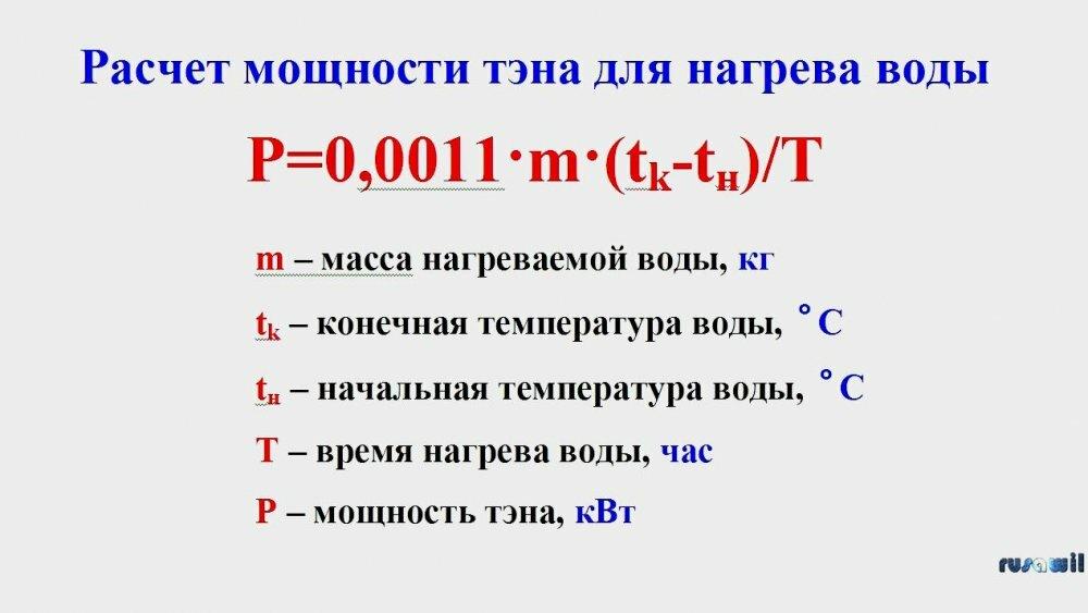 Расчет нагрева воды тэном и электричеством - мощность и количество тепла