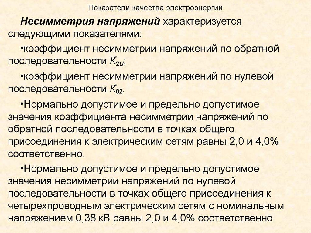 Нормы качества электроэнергии и компенсация реактивной мощности в стандартизации рф / статьи и обзоры / элек.ру