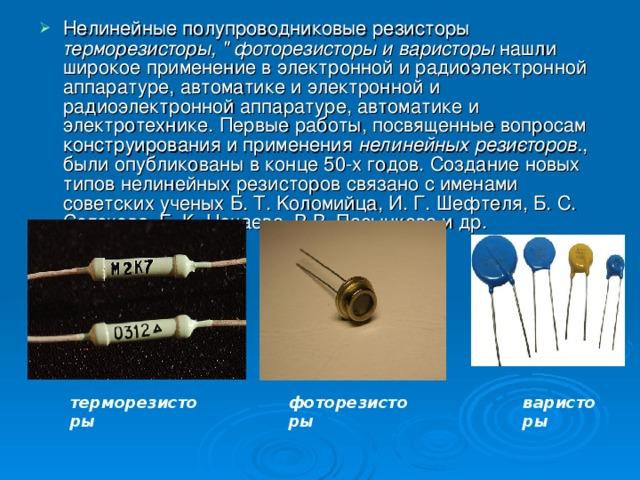 Все про терморезисторы, назначение, виды, устройство, принцип действия