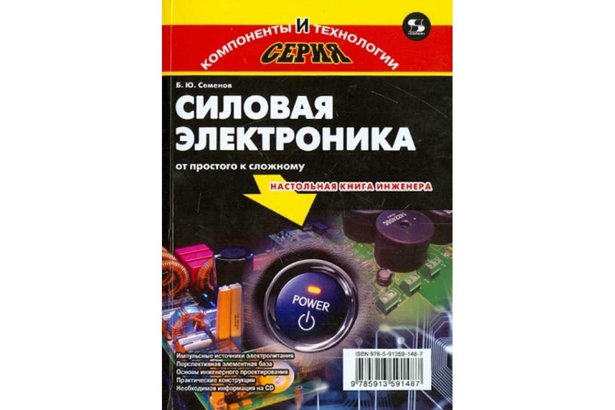Адоньев - силовая электроника