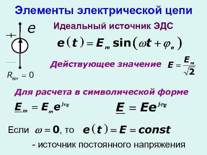 Источник эдс