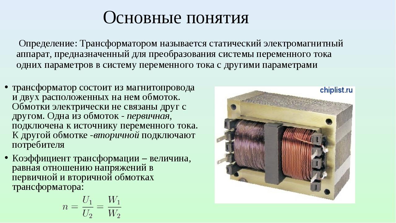 Вентильные преобразователи и схемы их включения [1980 сидоров н.и. - как устроен и работает электровоз]