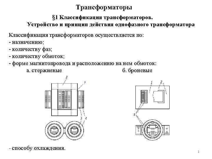 Трансформатор: назначение, принципы работы и правила подключения