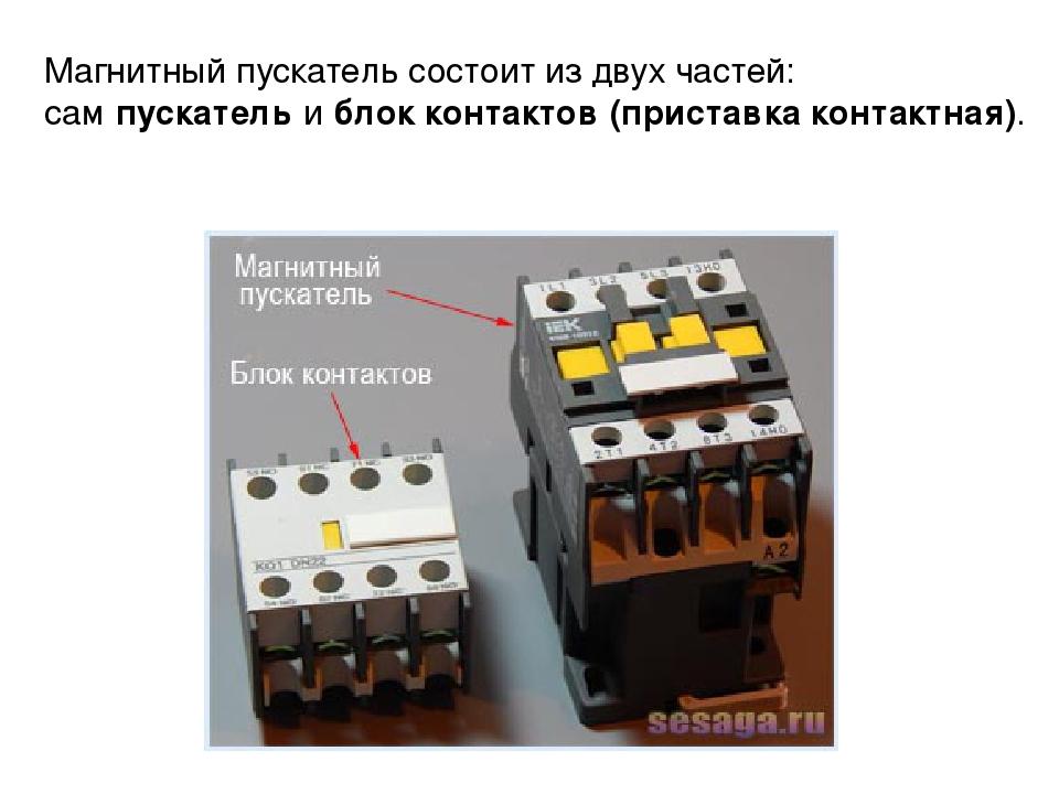 Ремонт магнитного пускателя. анекдот. | развод на ремонт