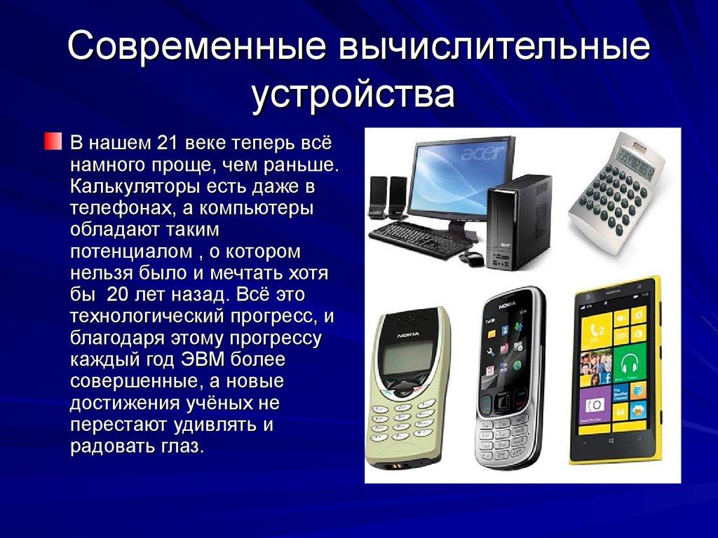 Оптоэлектронные приборы: описание, классификация, применение и виды