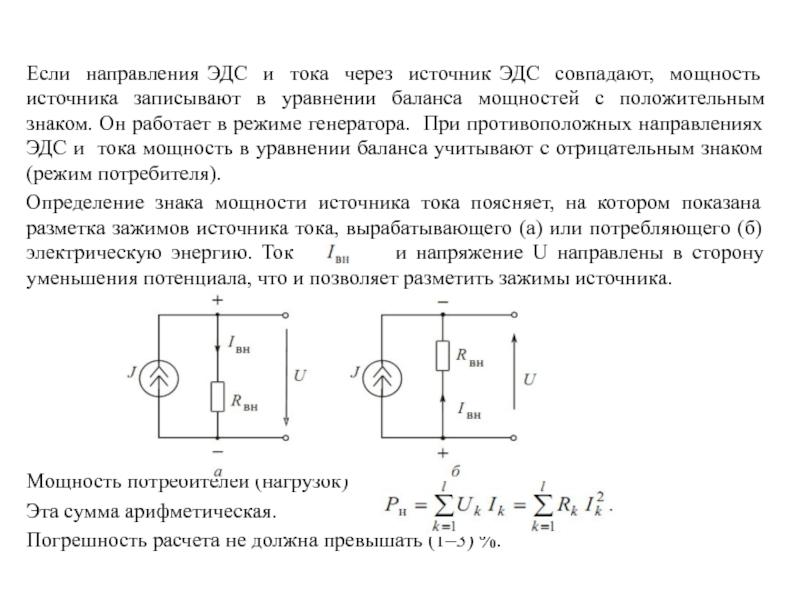 Источник тока., калькулятор онлайн, конвертер