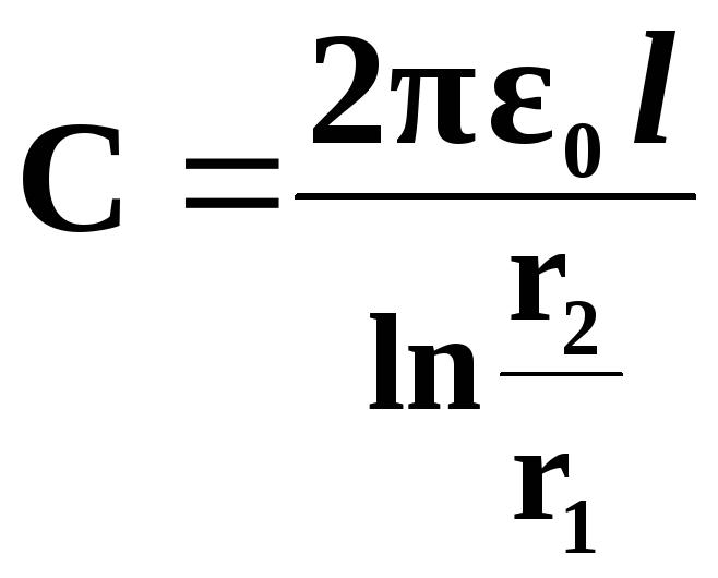 Электрическая емкость конденсатора (электроемкость).