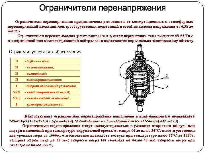 Защита электронных устройств от перенапряжения | техническая библиотека lib.qrz.ru