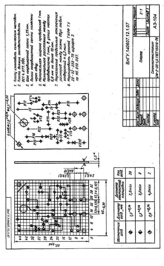 Гост 20406-75 платы печатные. термины и определения