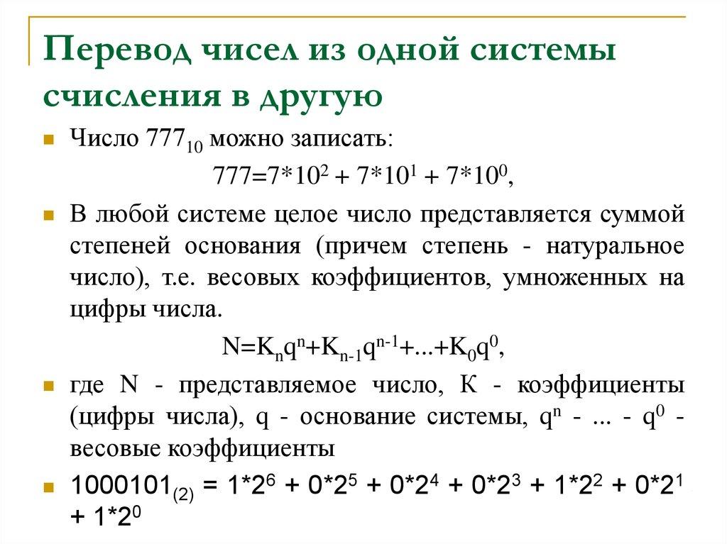 Онлайн калькулятор систем счисления с решением онлайн