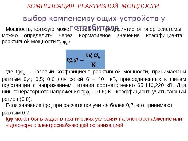 Нерегулируемые установки компенсации реактивной мощности в промышленных сетях электроснабжения / статьи и обзоры / элек.ру