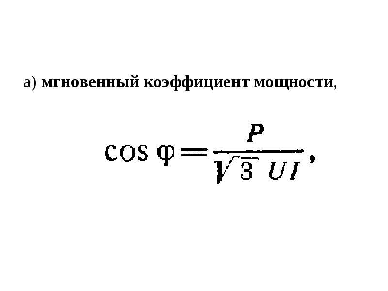 Косинус фи трансформатора. коэффициент мощности (cos φ, косинус фи ), полная (кажущаяся), активная и реактивная мощность электродвигателя=электромотора и не только его. коэффициент мощности для трехфазного электродвигателя.