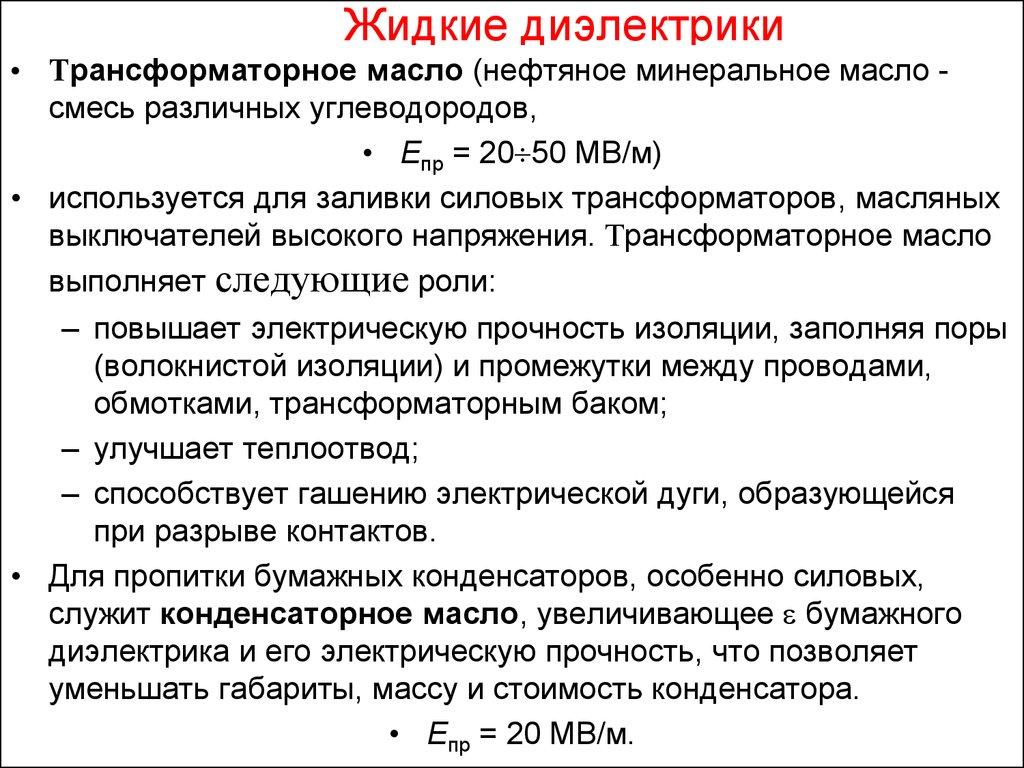 Transform.ru :: вдовико в.п. образование и развитие частичных разрядов в бумажно-масляной изоляции высоковольтного оборудования в условиях эксплуатации. - электро, 2004, №1.