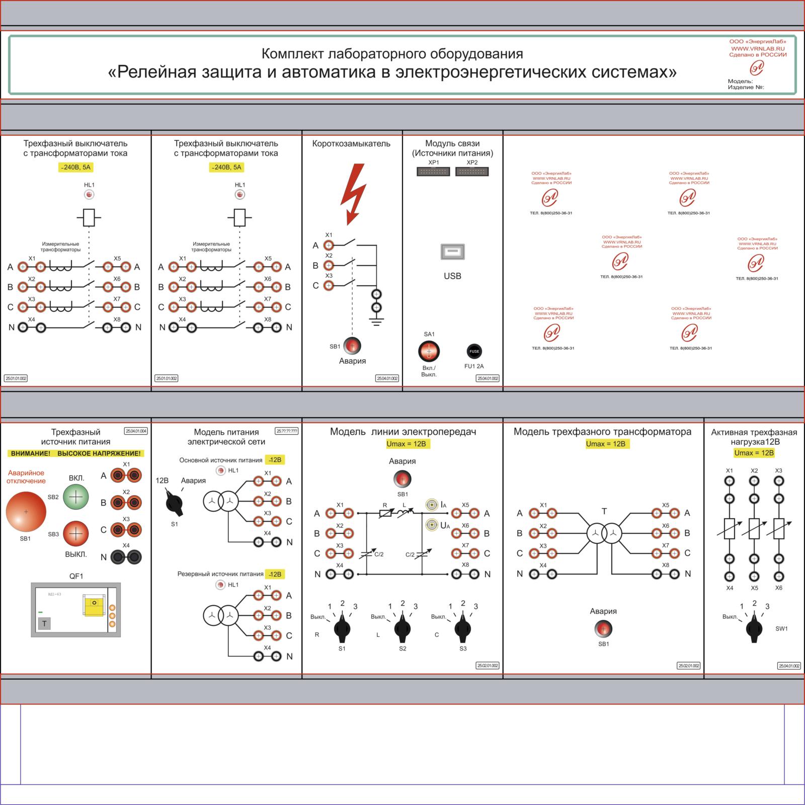 Микропроцессорные устройства релейной защиты