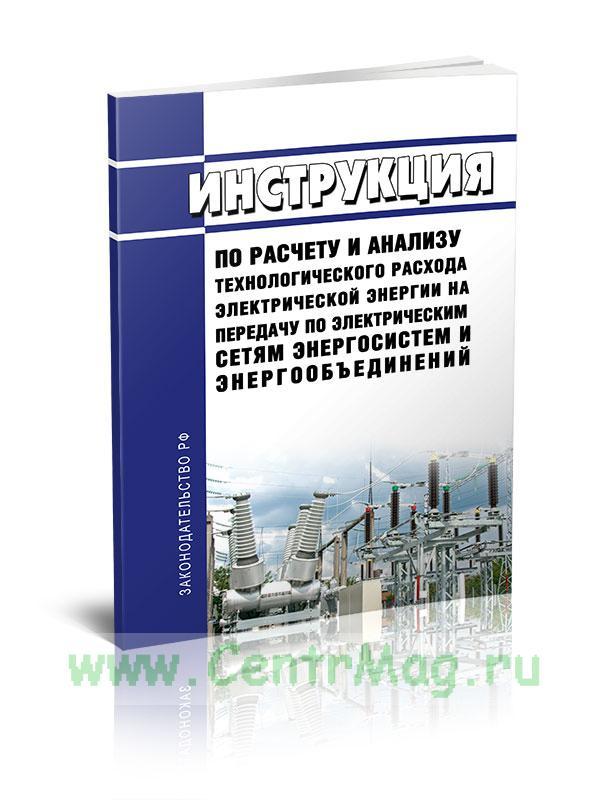 Снижение потерь электроэнергии. подход к планированию и оценке мероприятий / новости электротехники / элек.ру