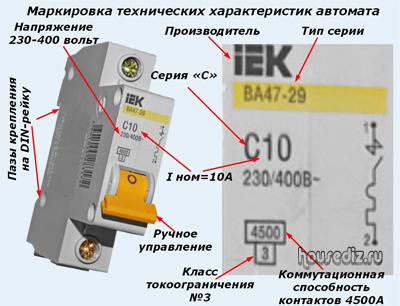 Плавкий предохранитель или автоматический выключатель - что и где лучше использовать?