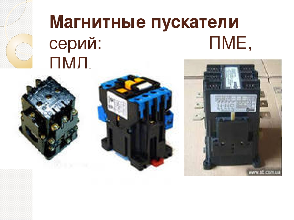 Расшифровка обозначений пускателей ПМЛ