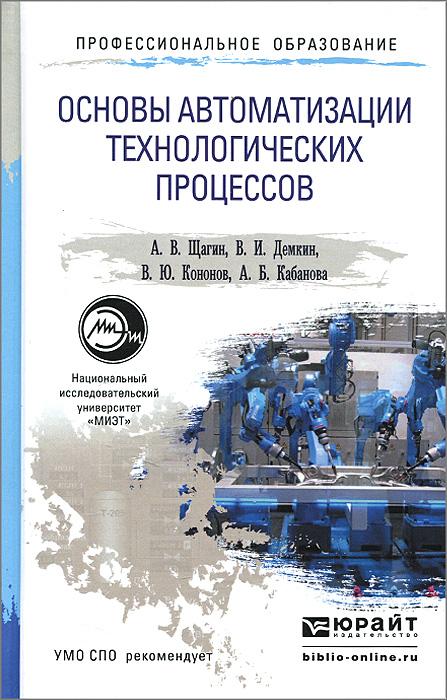"""Специальность """"автоматизация технологических процессов и производств"""" (бакалавриат)"""