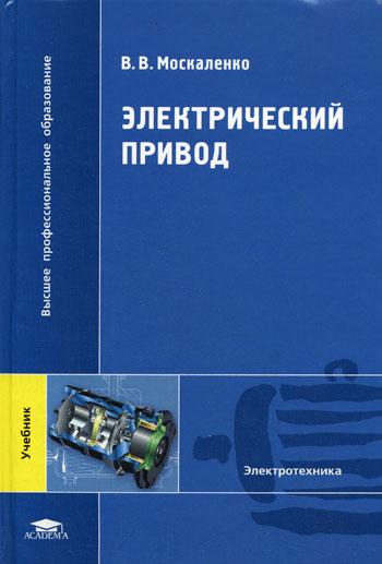 Справочник по проектированию автоматизированного электропривода и систем управления технологическими процессами читать и скачать бесплатно / библиотека / элек.ру