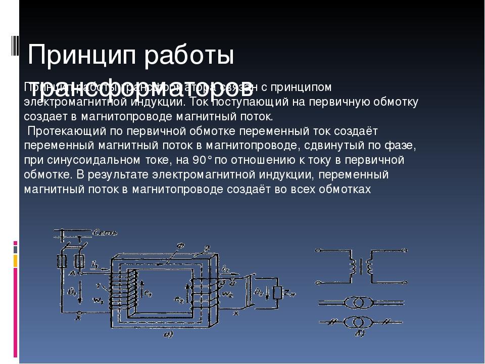 Виды трансформаторов: для чего нужны эти устройства