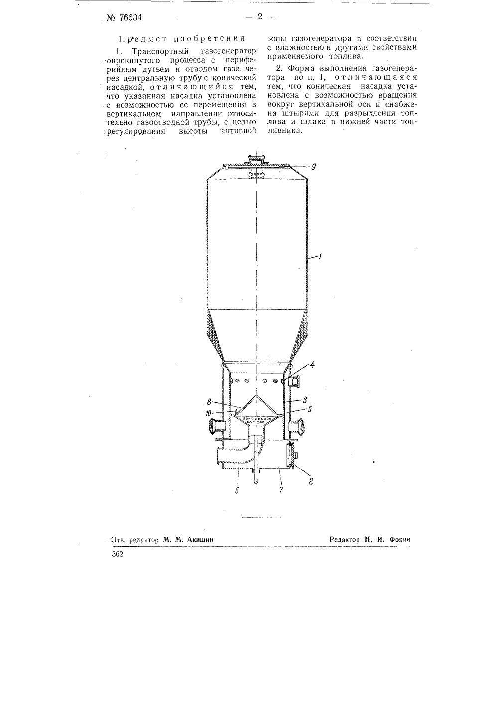 Газогенераторная установка: принцип работы, преимущества и недостатки