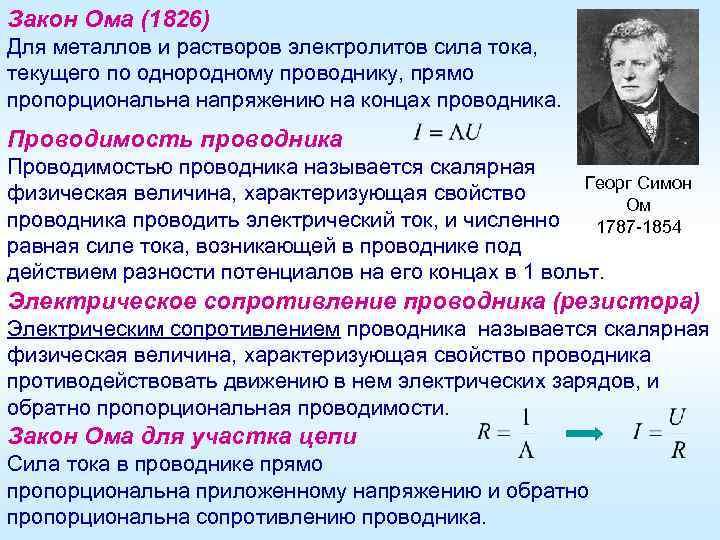 Формулировка и определение закона ома