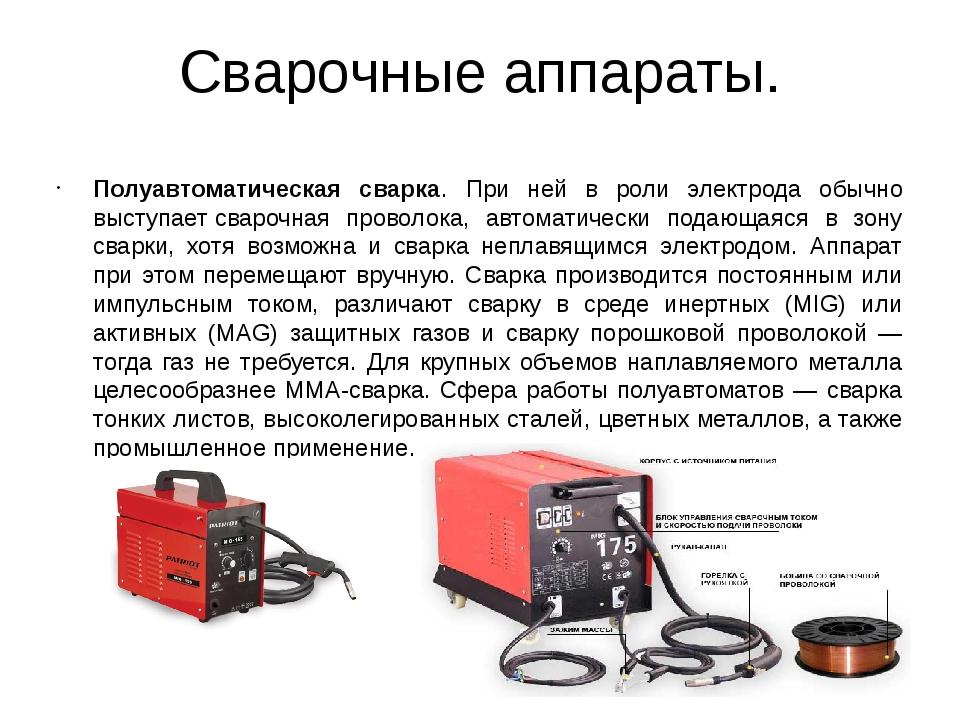 Виды современных сварочных аппаратов