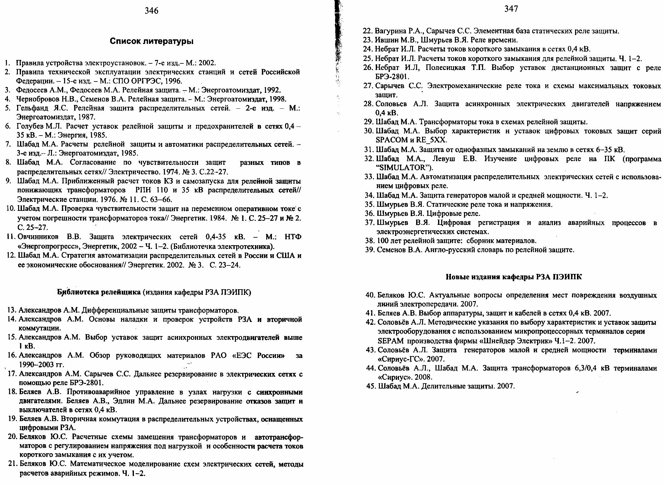 Инструкция по проверке трансформаторов тока, используемых в схемах релейной защиты и измерения - файл 1.doc