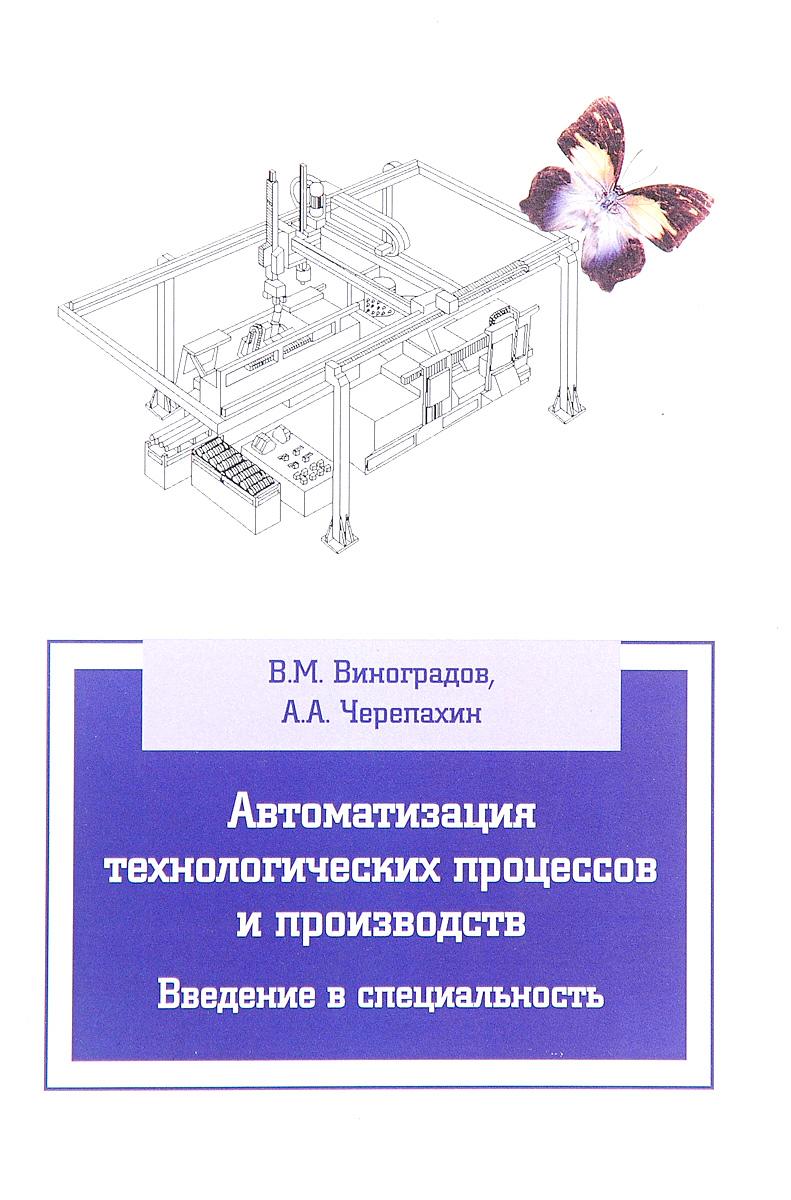 Гост 23004-78 механизация и автоматизация технологических процессов…