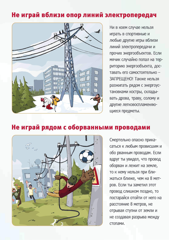 Правила безопасности вблизи оборванного провода воздушной линии. правила безопасности вблизи оборванного провода воздушной линии электропередач на какое расстояние запрещается приближаться к оборванным