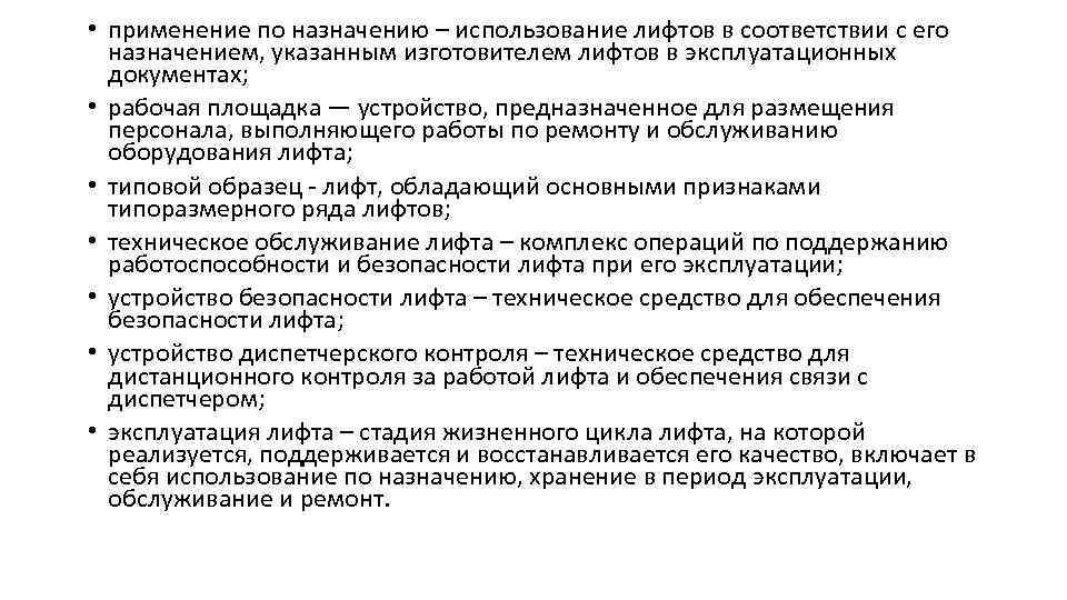 Гост р 55967-2014 (ен 81-21:2009) лифты. специальные требования безопасности при установке новых лифтов в существующие здания (переиздание), гост р от 06 марта 2014 года №55967-2014