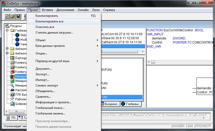 Составление управляющей программы программируемого контроллера
