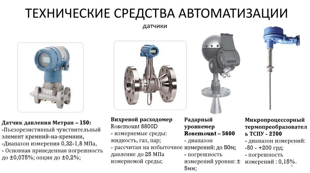 2.12. датчики систем автоматического регулирования | техническая библиотека lib.qrz.ru