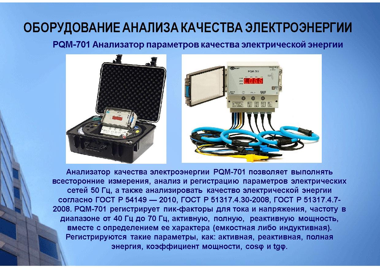 Конденсаторные установки сетей и подстанций 6,3 (10,5) кв / статьи и обзоры / элек.ру