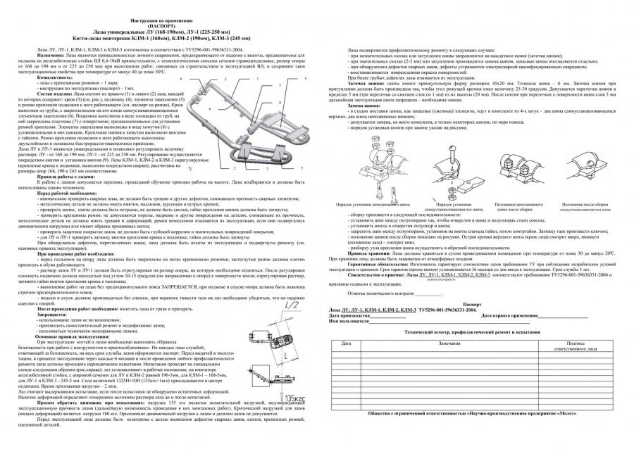 Монтерские когти: лазы электрика по ж/б опорам и на деревянные столбы, км-1 и км-2, другие виды. для чего предназначены и какие лучше?