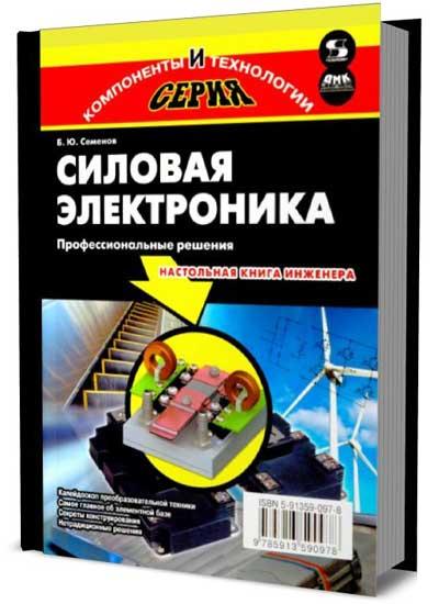 Б.ю.семенов силовая электроника для любителей и профессионалов