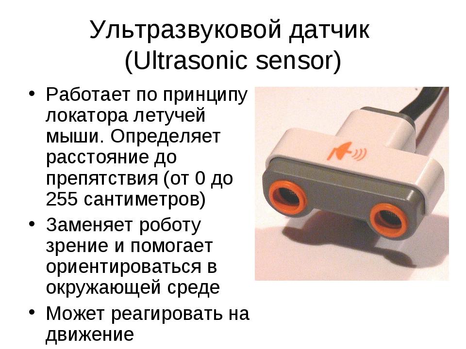 Ультразвуковые датчики | академия робототехники