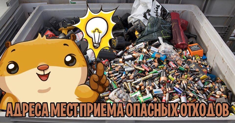 Прием и утилизация аккумуляторов акб в москве и московской области. полный комплект документов