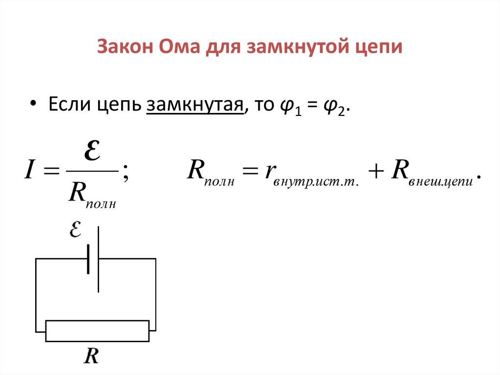 Обозначение электрической цепи