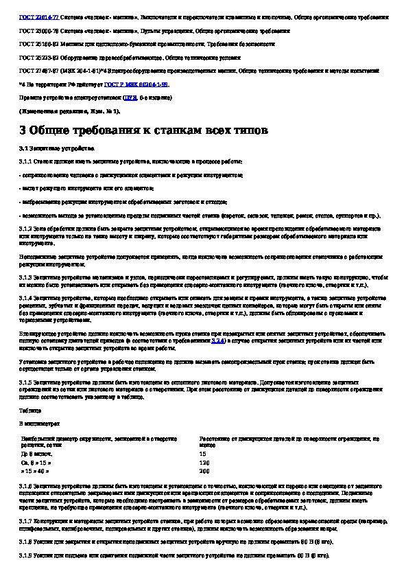 Деревообрабатывающее оборудование. классификация eumabois. часть 2
