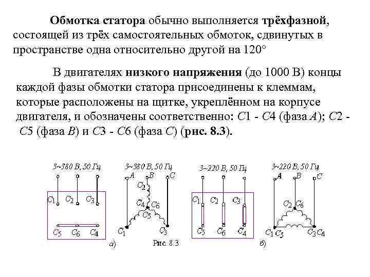 Схемы трехфазных однослойных обмоток статоров | обмотчик электрических машин