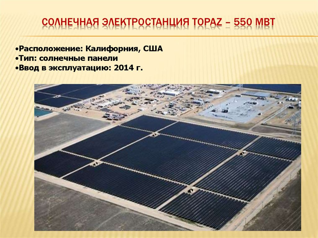 Солнечная электростанция — википедия. что такое солнечная электростанция
