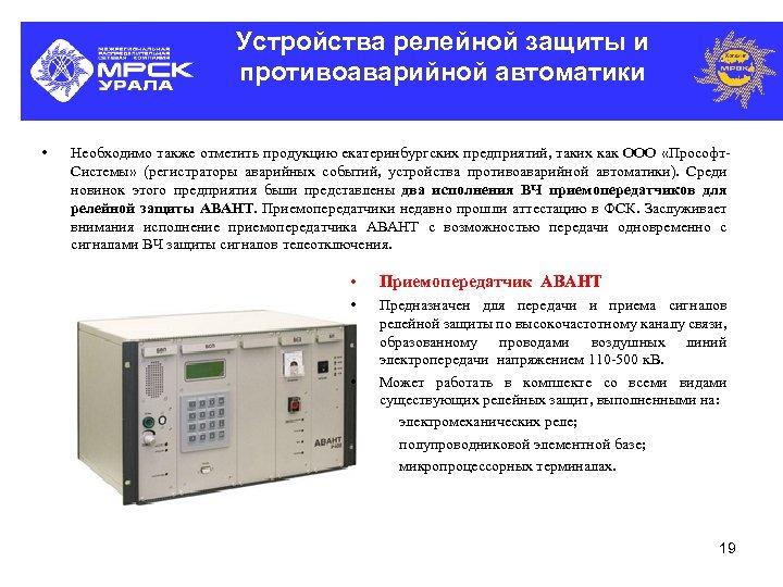Релейная защита и автоматика электроснабжения, устройство, виды и принцип работы систем