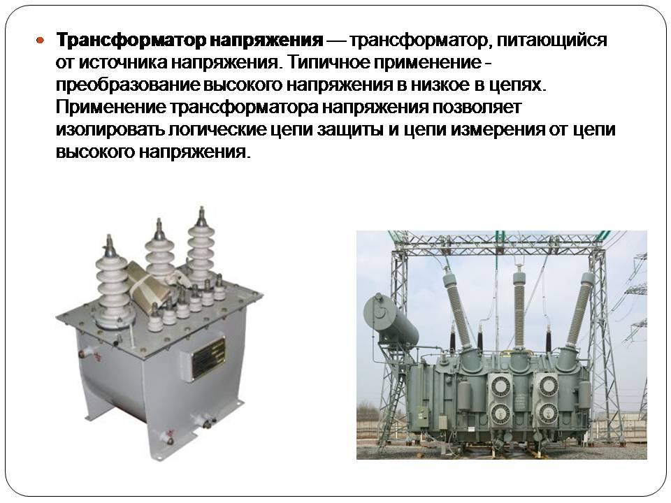 Схемы включения трансформаторов напряжения