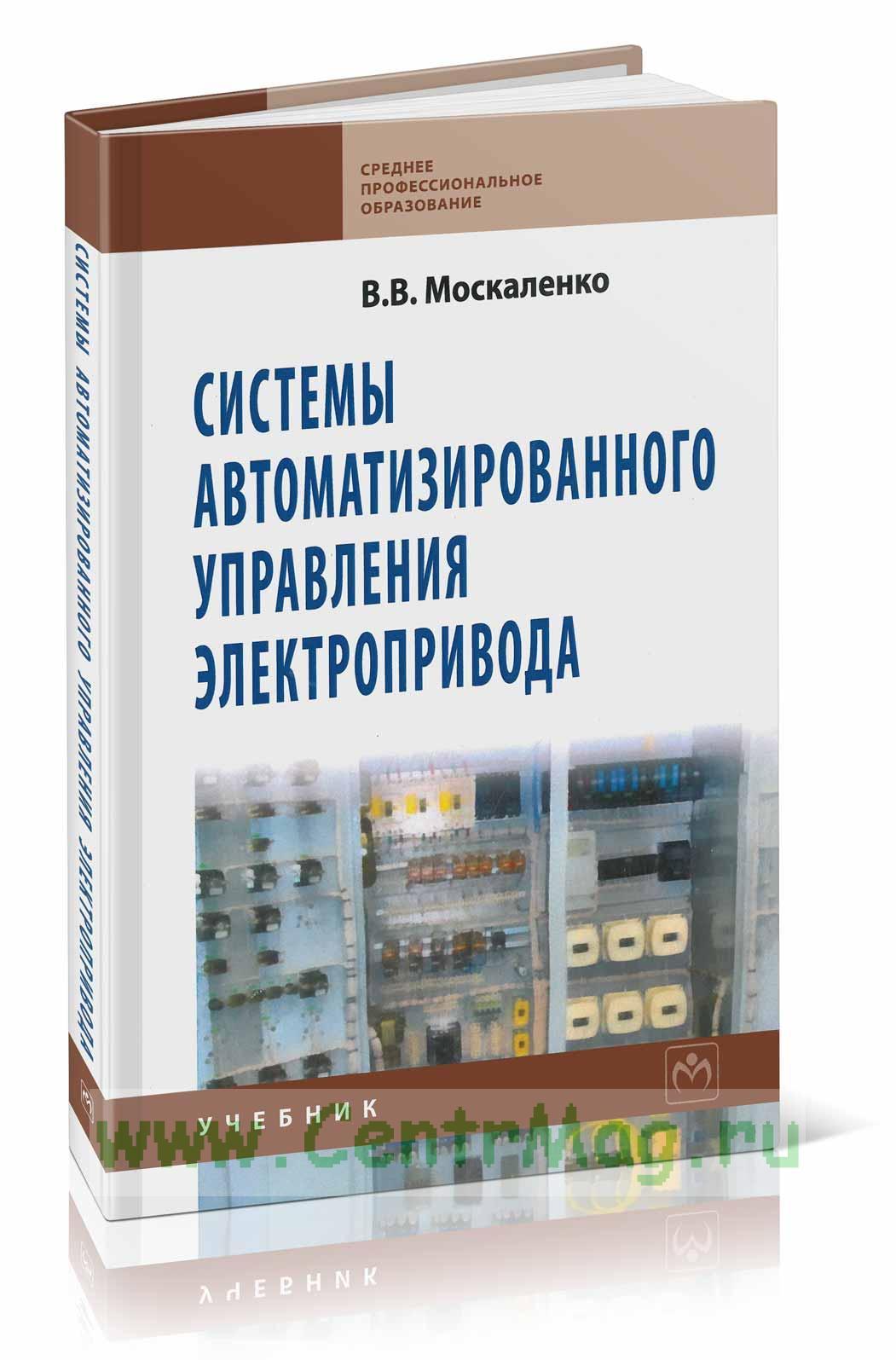 Москаленко в.в. электрический привод читать и скачать бесплатно / библиотека / элек.ру