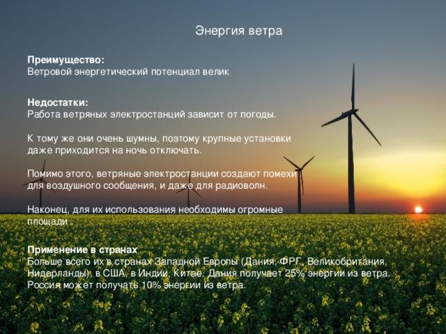 Преимущества и недостатки ветроэлектростанций