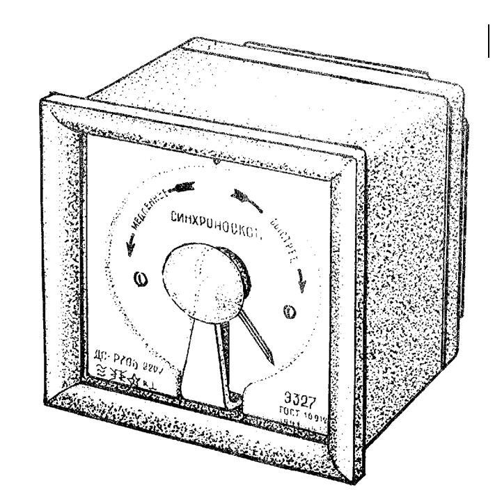 Каталог гост: 422350 частотомеры, фазометры и синхроноскопы щитовые аналоговые, /