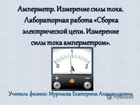 Вольтметр амперметр схема электрическая