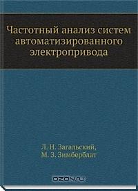 Справочник по проектированию автоматизированного электропривода и систем управления технологическими процессами
