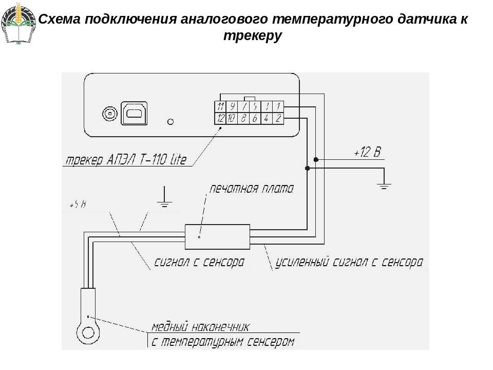 Как подключить термодатчик к ардуино